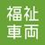 日本リンクオート_福祉車両