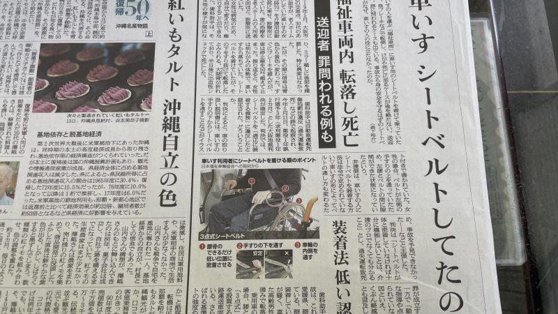 朝日新聞の取材に協力させて頂きました。